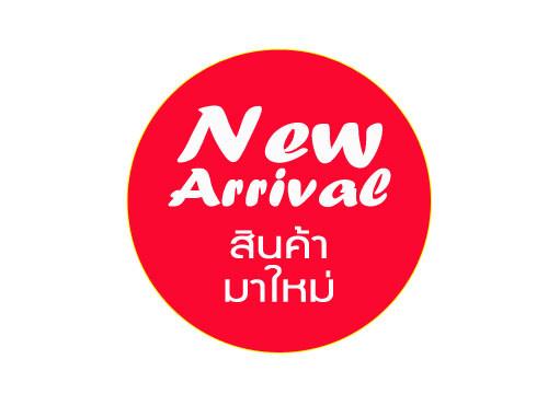 New Arrival สินค้ามาใหม่