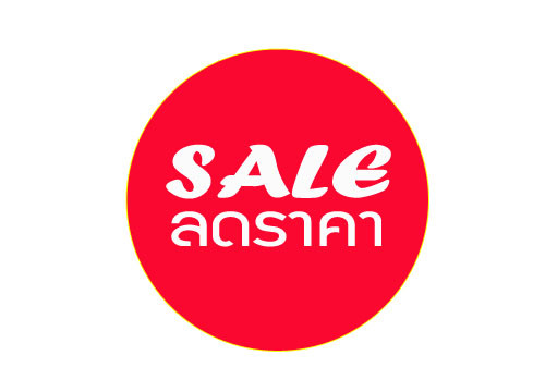 Sale Items สินค้าลดราคา