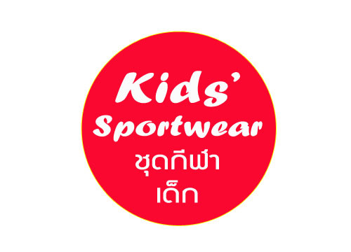 Kids' Sportwear ชุดกีฬาเด็ก