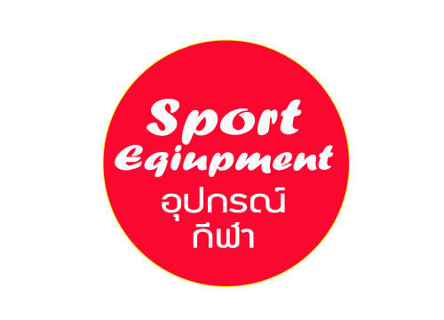 Sport Equipment อุปกรณ์กีฬา