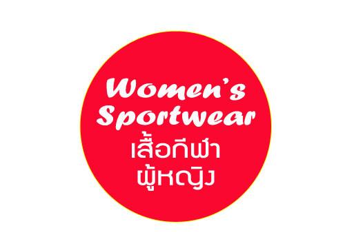 Women's sportwear เสื้อกีฬา ชุดกีฬาผู้หญิง