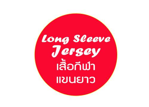 Long Sleeve Jersey เสื้อกีฬาแขนยาว