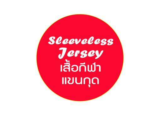 Sleeveless Jersey เสื้อกีฬาแขนกุด