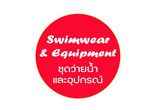 Swimwear, swim equipment ชุดว่ายน้ำและอุปกรณ์